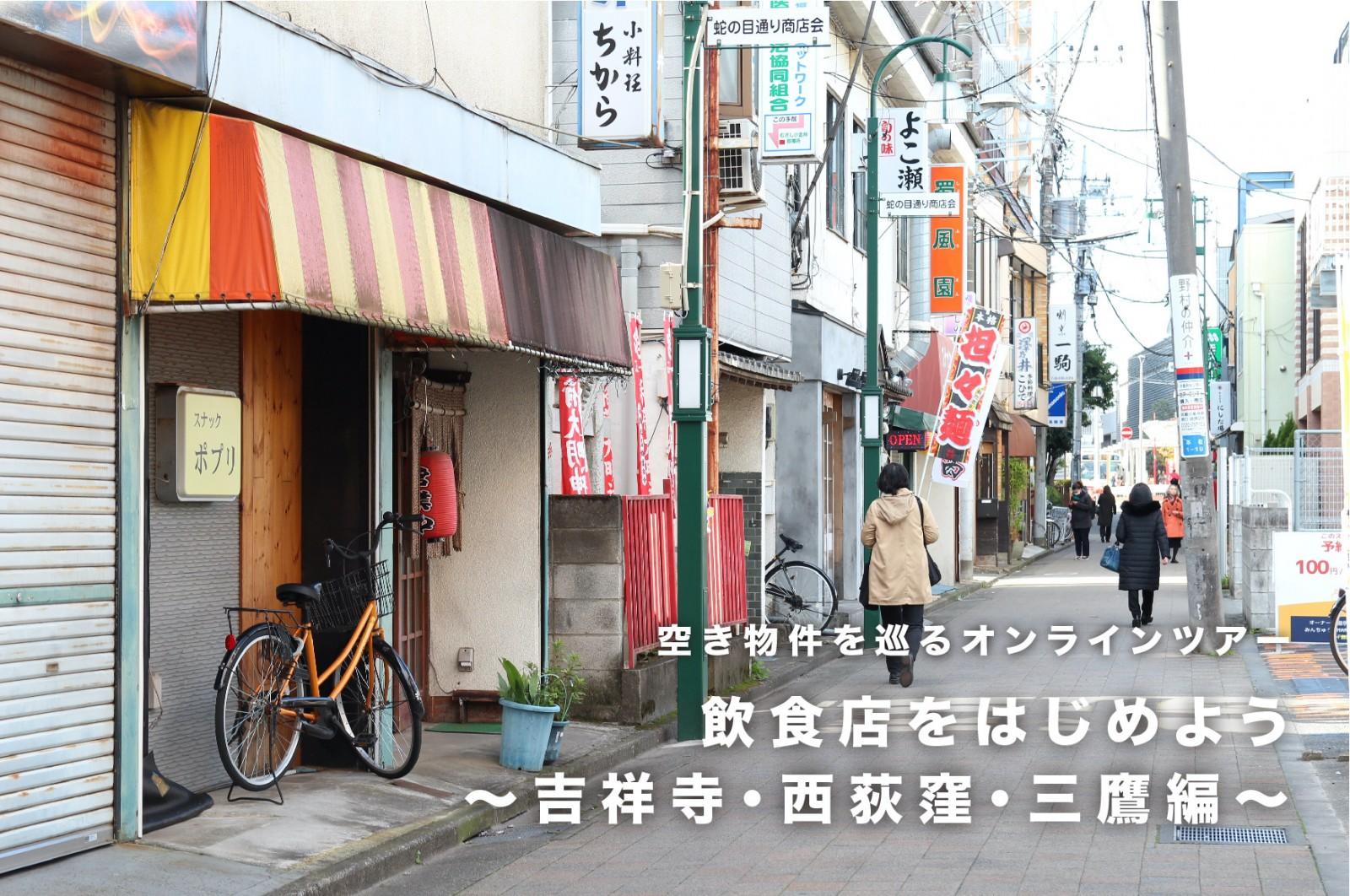 飲食店をはじめよう〜吉祥寺・西荻窪・三鷹編〜