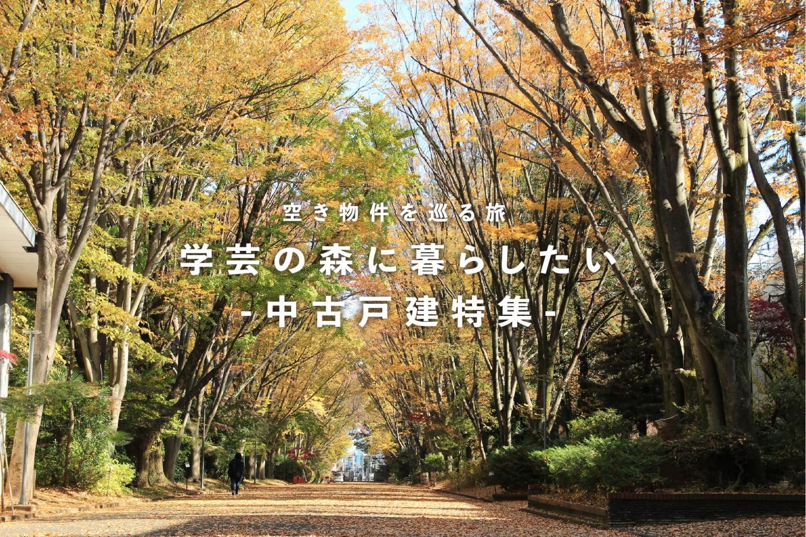 【満員御礼!】学芸の森に暮らしたい-中古戸建特集-